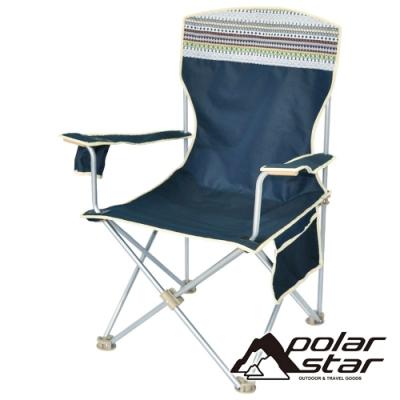 PolarStar 風采豪華太師椅『藍』P19712