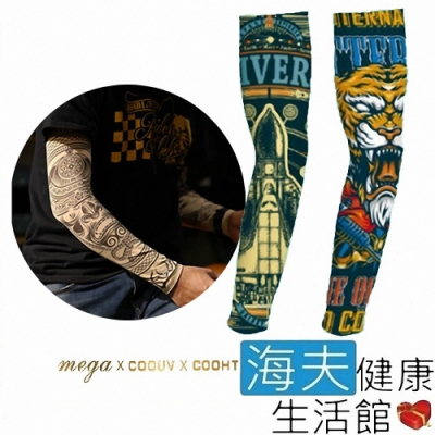 海夫健康生活館 MEGA COOUV 日本技術 抗UV 冰感 特色圖騰 袖套_UV-M523SS/TG