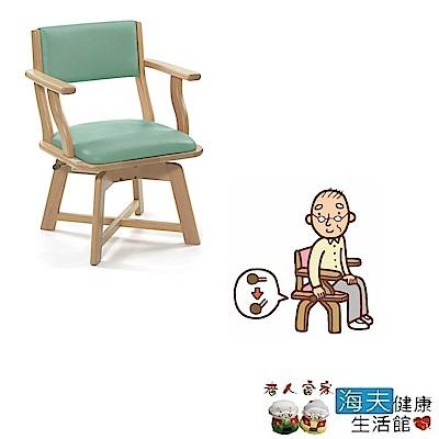 老人當家 海夫 PIGEON 貝親 360度 旋轉椅 日本製