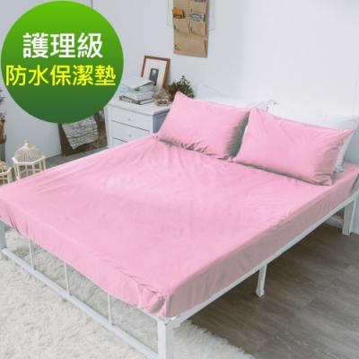 eyah 宜雅 台灣製專業護理級完全防水床包式保潔墊 含枕頭套2入組 雙人 嫩粉紅