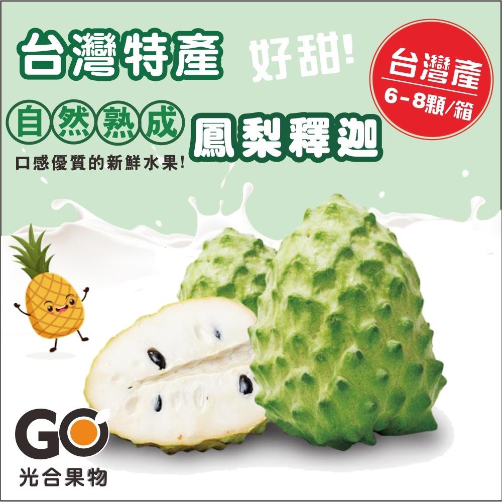 【光合果物】台東鳳梨釋迦 特選果(6-8顆/箱)