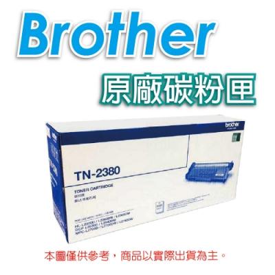 Brother 兄弟牌 TN-2380 黑色 高容量 原廠碳粉匣