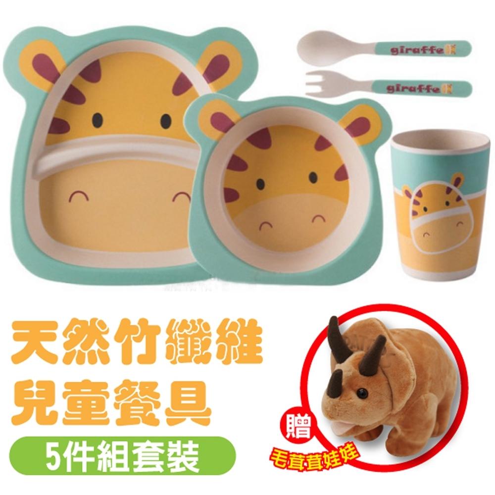 VOSUN 健康環保抗菌天然竹纖維餐具5件套裝組(餐盤.碗杯.湯匙叉)_長頸鹿