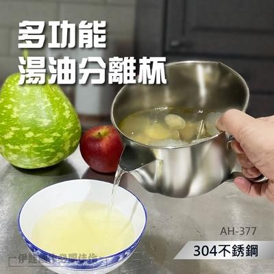 多功能湯油分離杯【AH-377】湯油分離 濾湯杯 不銹鋼 去油 隔油神器 坐月子 抽油 撇油 廚房