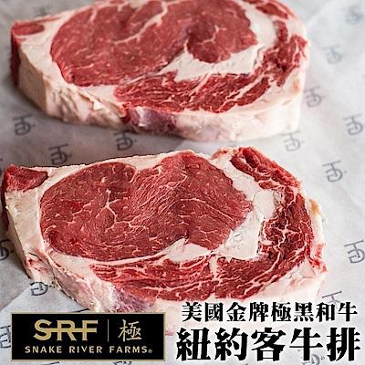 【海肉管家】美國極黑和牛SRF金牌紐約克牛排5片(每片約150g)
