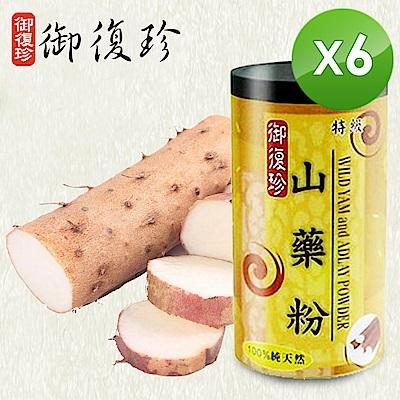 御復珍 特級山藥粉6罐組-無糖(600g)