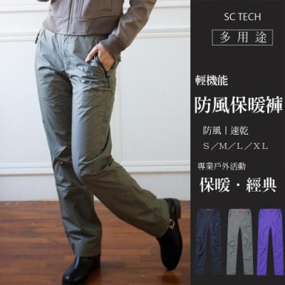Secret Closet-多用途戶外輕機能防風保暖褲-紫