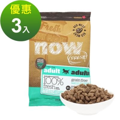 Now! 紅肉無穀天然糧 小型犬配方 100克 三件組