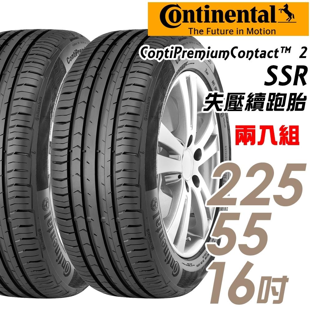 【馬牌】CPC 2 SSR 失壓續航輪胎_二入組_225/55/16(CPC2SSR)