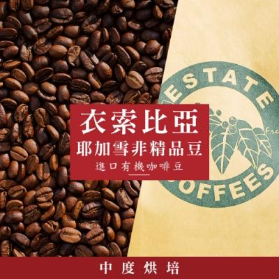 限時優惠★【屋告好喝】(現烘)衣索比亞耶加雪非精品咖啡豆-半磅