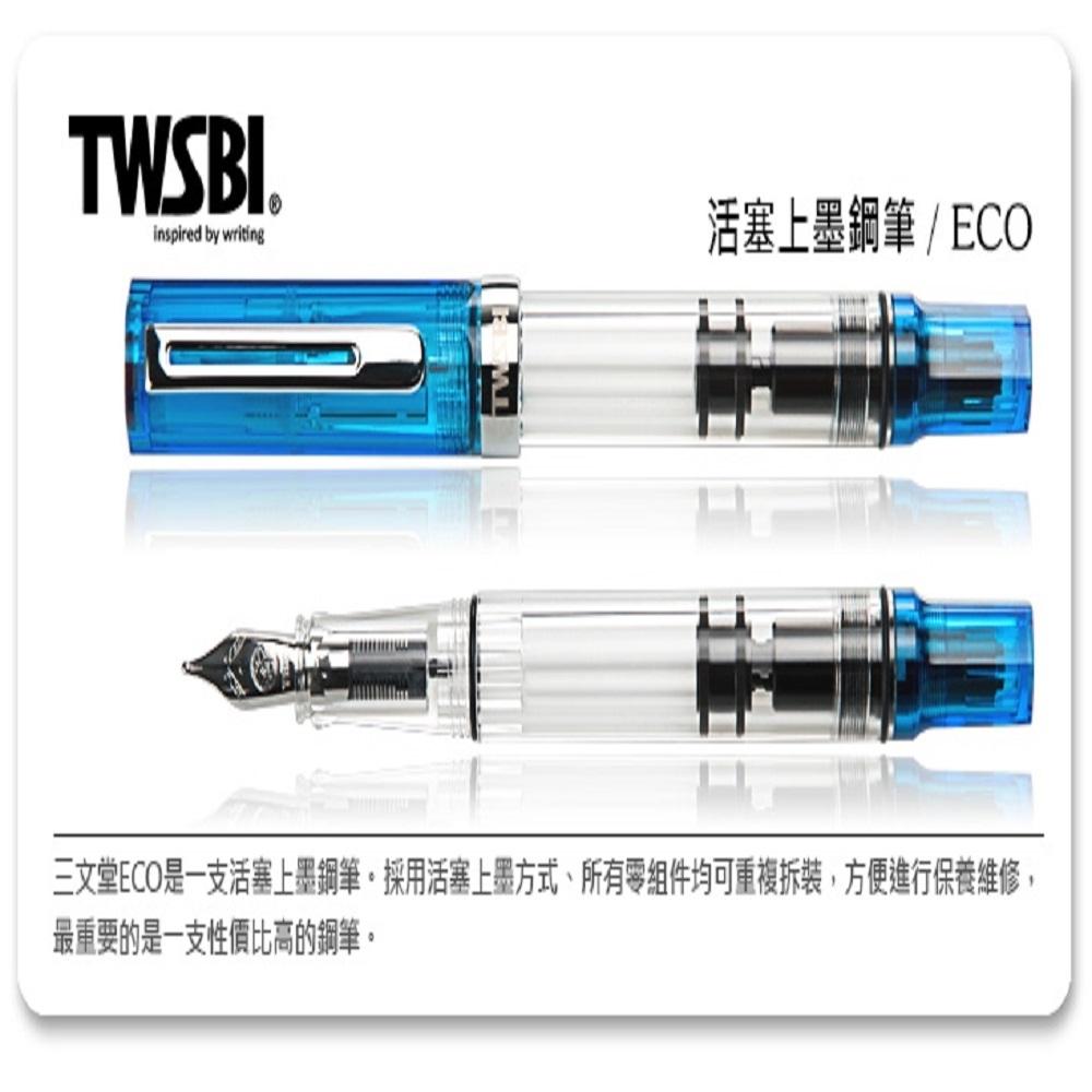 台灣三文堂鋼筆 TWSBI ECO果凍藍 F