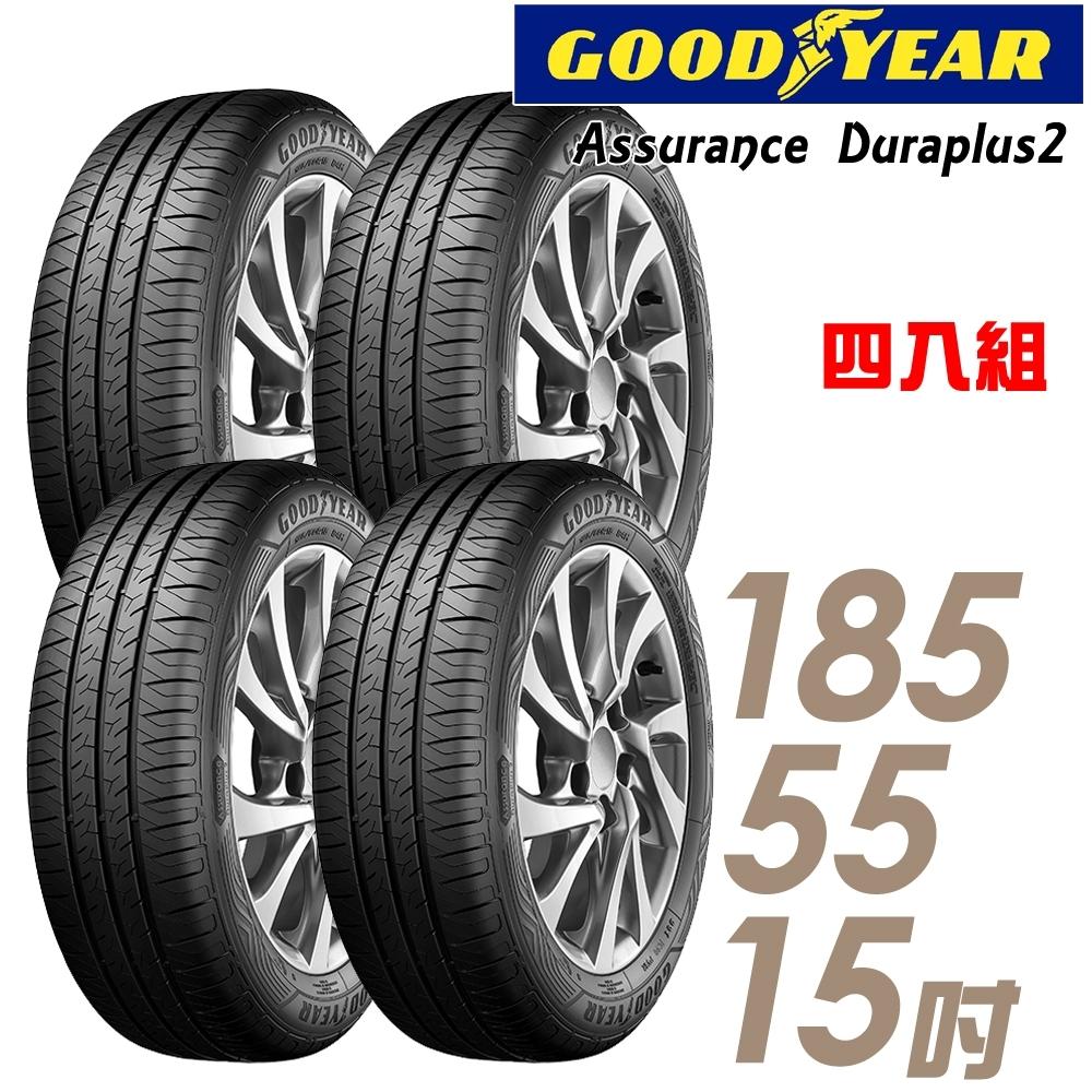 【 固特異】Assurance Duraplus2舒適耐磨輪胎_四入組_185/55/15