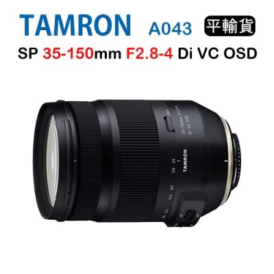 Tamron 35-150mm F2.8-4 Di VC OSD A043 騰龍  (平行輸入 3年保固)