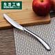 【SALE↘3折起 售完為止-生活工場】貝斯特13/0不鏽鋼餐刀 product thumbnail 1