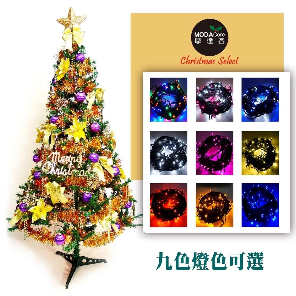 摩達客 幸福8尺一般型裝飾綠聖誕樹(+金紫色系配件)+100燈LED燈3串
