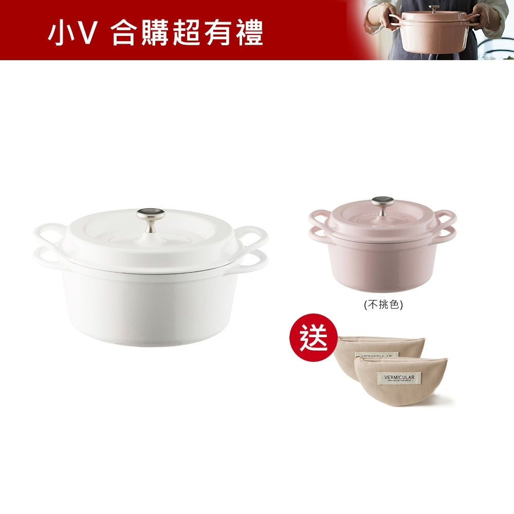 【Vermicular限量雙鍋組】日本製琺瑯鑄鐵鍋22cm雪白色+14cm小V鍋