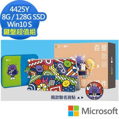 (鍵盤超值組)Microsoft 微軟 Surface GO 2 10.5吋平板筆電(4425Y/8G/128G SSD/W10S/白金) 百變聯萌組