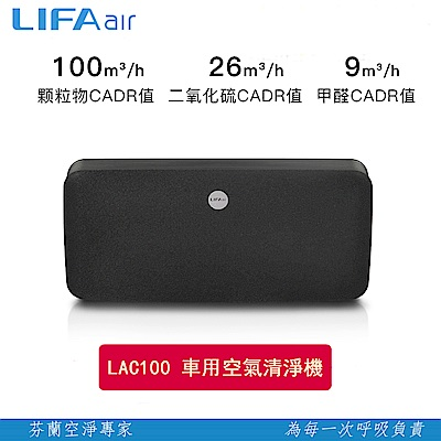 LIFAair  LAC100 車用清淨機