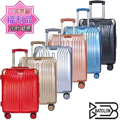 (福利品 20吋)  星月傳說TSA鎖PC鋁框箱/行李箱/旅行箱