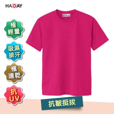 HADAY 男女裝 輕量吸濕排汗抗UV 抗皺 機能衣 素T恤 艷粉紅