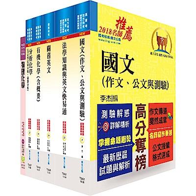 107年關務特考三等技術類(化學工程)套書(不含化學程序工業)(贈題庫網帳號、雲端課程)