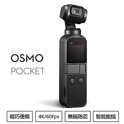 DJI OSMO Pocket 口袋三軸雲台相機(先創公司貨)