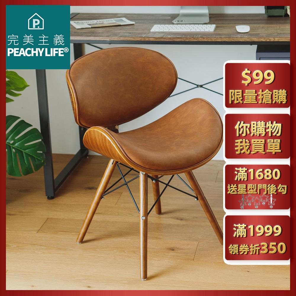 完美主義 設計款皮革木餐椅/休閒椅/辦公椅/主管椅/電腦椅(3色)