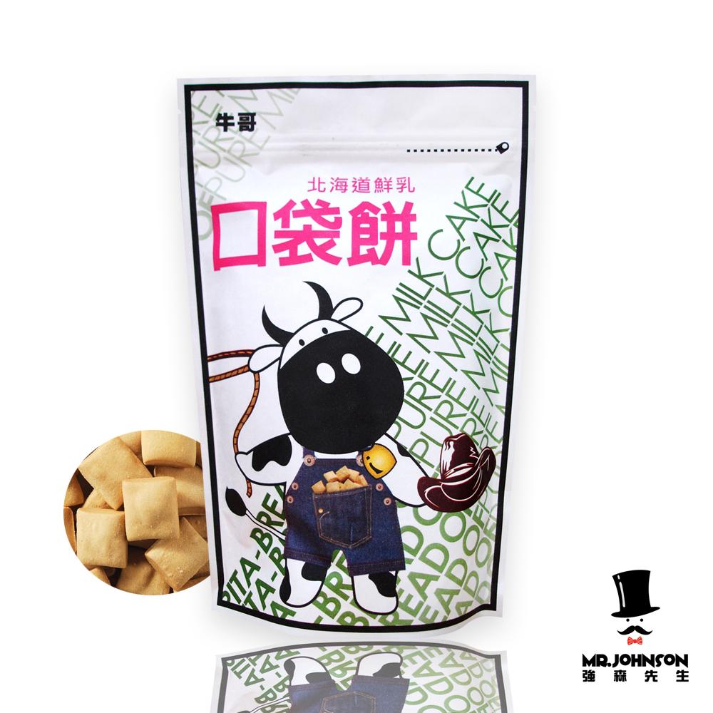 強森先生-牛哥北海道鮮乳口袋餅(150g)