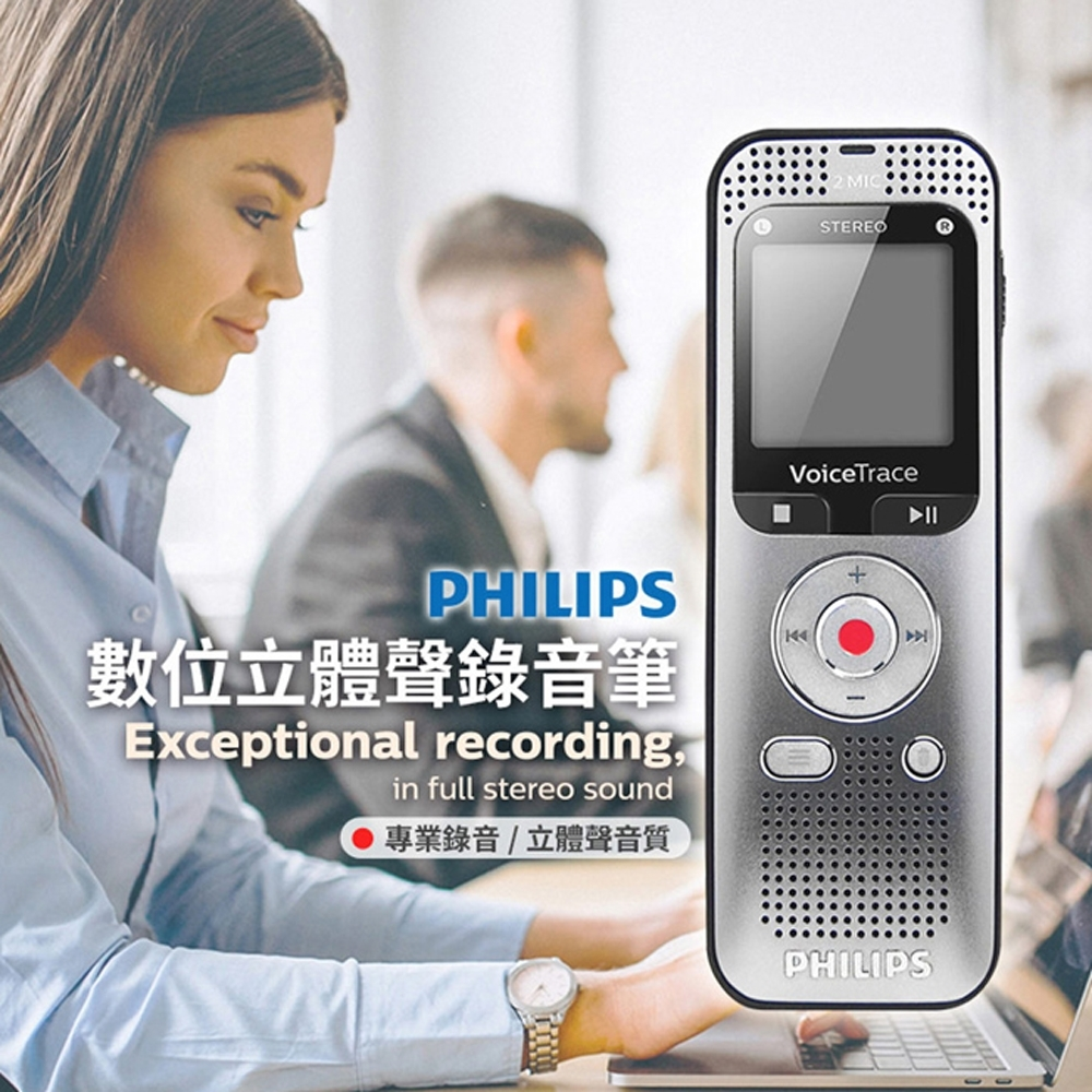 PHILIPS飛利浦多功能數位立體聲錄音筆 DVT2050