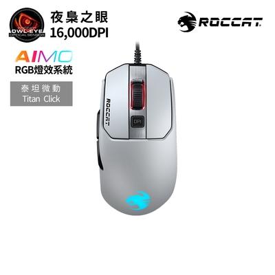 【ROCCAT】KAIN 122 AIMO RGB電競滑鼠-白