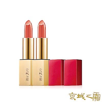京城之霜牛爾 經典訂製唇膏(琉光橘)2入組
