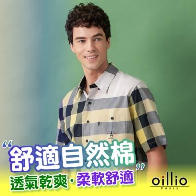 oillio歐洲貴族 男裝 短袖純棉乾爽透氣襯衫 時尚有型大格紋 親膚不悶熱 黃色