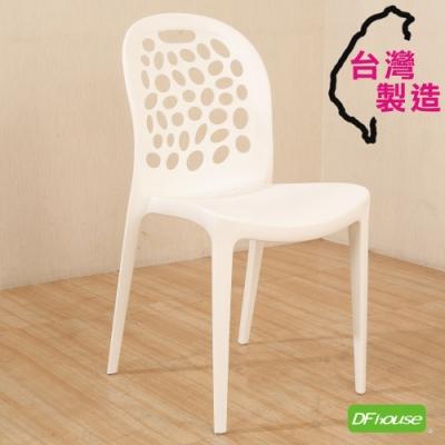 《DFhouse》大衛-曲線休閒椅 白色 寬43*深46*高84.5CM
