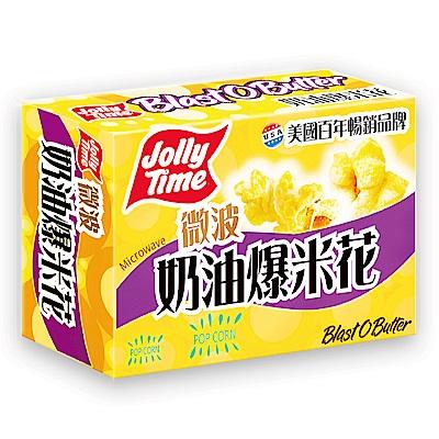Jolly Time 微波爆米花-奶油口味(100gx3入)