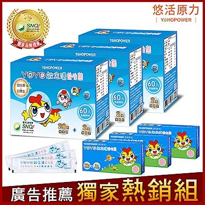 悠活原力 YOYO敏立清益生菌(乳酸原味)3入組 獨家送奇異果體驗組3盒