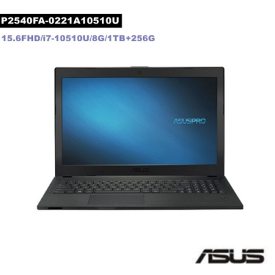 ASUS P2540FA 15.6吋商用筆電 (i7-10510U/UHD 620/8G/1T+256G SSD/PRO/黑)