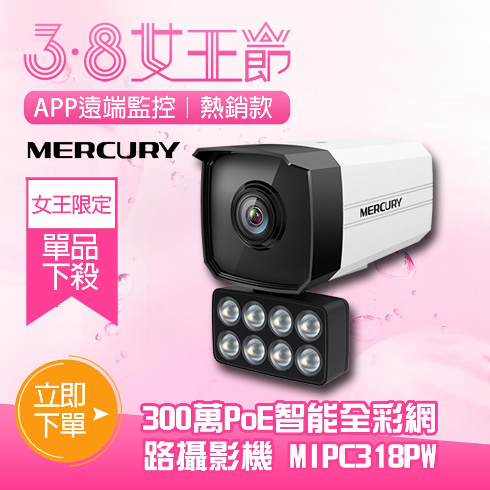 【MERCURY】H.265+ 300萬PoE智能全彩網絡攝影機 MIPC318PW