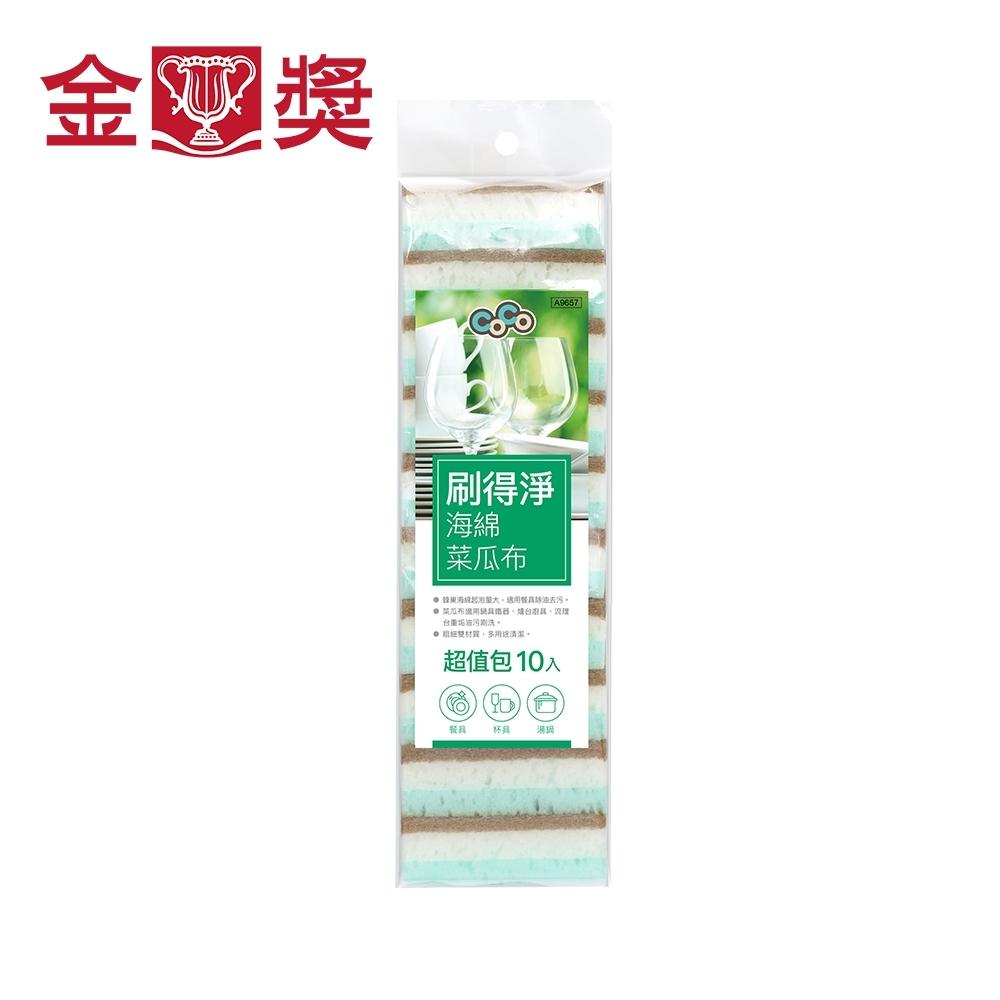 【金獎】CoCo刷得淨海綿菜瓜布(超值10入) 顏色隨機