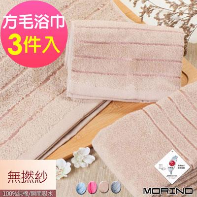 MORINO摩力諾 無撚紗素色典雅方毛浴巾3件組