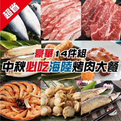 【上野物產】極豐富中秋海陸烤肉組合