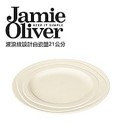 英國Jamie Oliver波浪紋瓷盤