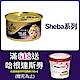 SHEBA金罐 鮪魚及鮭魚(湯汁)85g*24入 product thumbnail 1