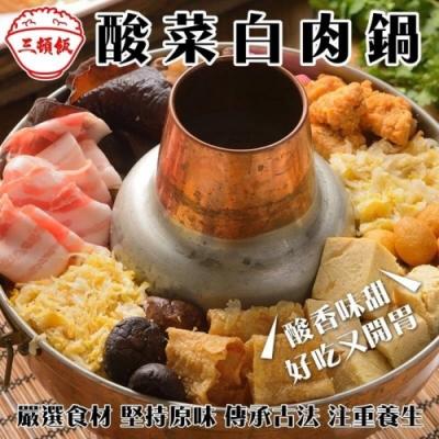 (買1送1)三頓飯-酸菜白肉鍋 共2包(每包約1200g)(年菜預購)