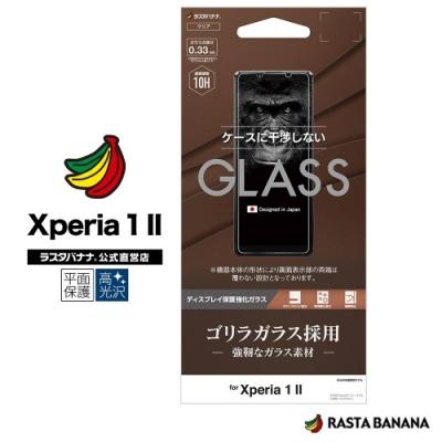 RASTA BANANA Sony Xperia1 II 康寧大猩猩曲面強化玻璃保貼