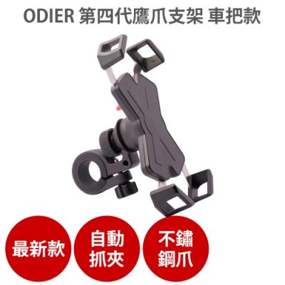 ODIER 機車 自行車 鷹爪四爪手機支架 第四代 車把款(原廠授權證明)