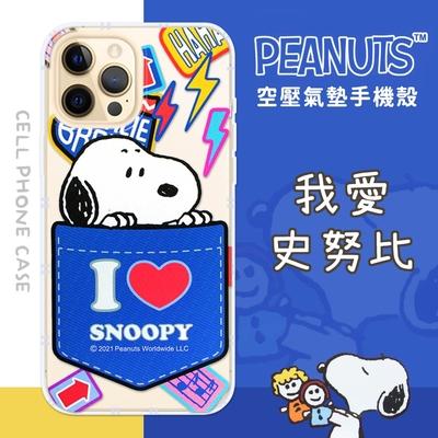 【SNOOPY/史努比】iPhone 12 Pro (6.1吋) 防摔氣墊空壓保護手機殼(我愛史努比)