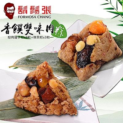 預購-鬍鬚張 香饌雙味肉粽禮盒(焢肉蓮子粽x3粒 珠貝粽x3粒)
