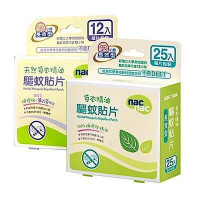 【買大送小】 nac nac12小時防蚊貼片25+12入