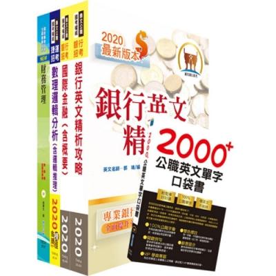 109年合作金庫(儲備菁英)套書(贈英文單字書、題庫網帳號、雲端課程)