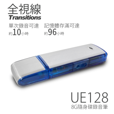 全視線UE128 8G隨身碟/數位錄音筆(錄音不亮燈)-快